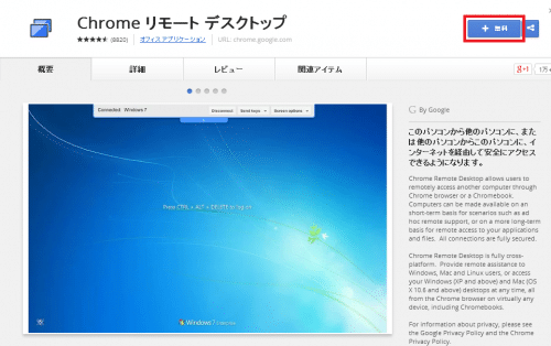 chrome-remote-desktop1