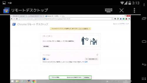 chrome-remote-desktop22