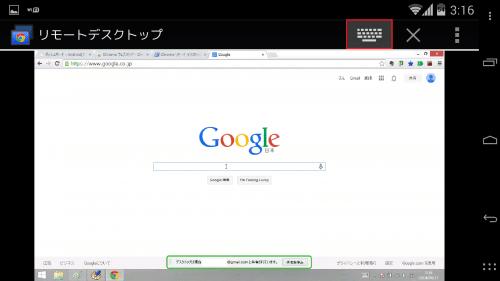 chrome-remote-desktop23