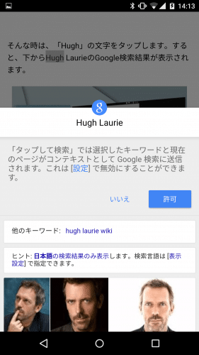 chrome-tap-to-search14
