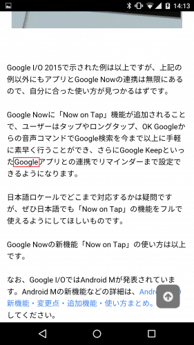 chrome-tap-to-search16