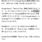 Chromeブラウザの新機能「タップして検索」を強制的に有効化する方法と使い方。タップする文字の直前と直後の文字からユーザーの検索したい語句を推測して検索結果を表示することが判明。