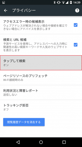 chrome-tap-to-search28