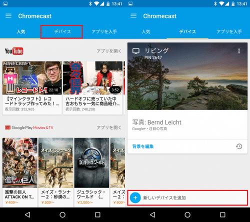 chromecast-2nd-review17