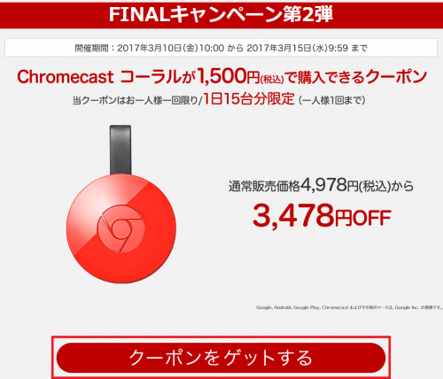 chromecast-2nd-sale-rakuten3