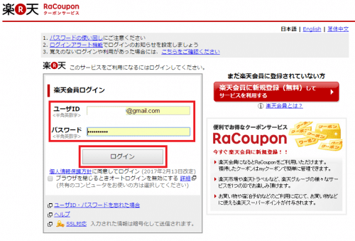 chromecast-2nd-sale-rakuten4