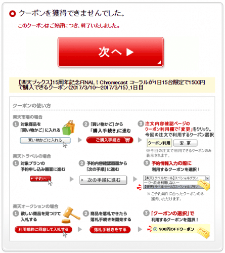 chromecast-2nd-sale-rakuten5