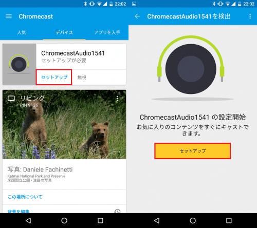 chromecast-audio-review14