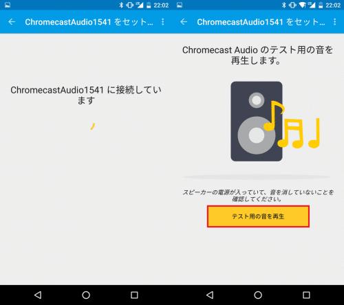 chromecast-audio-review15