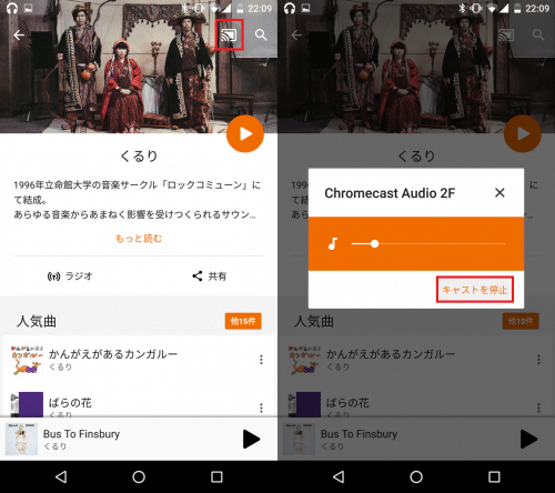 chromecast-audio-review23