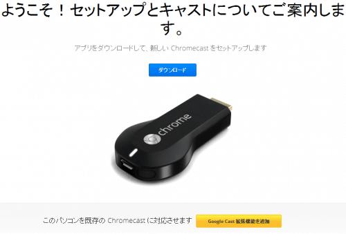 chromecast-chrome-browser1