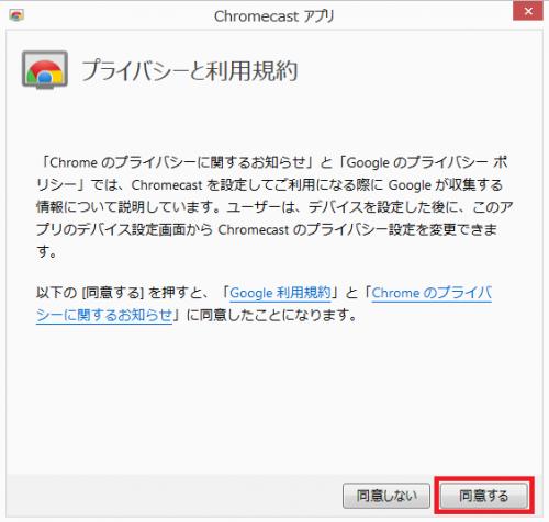 chromecast-chrome-browser5