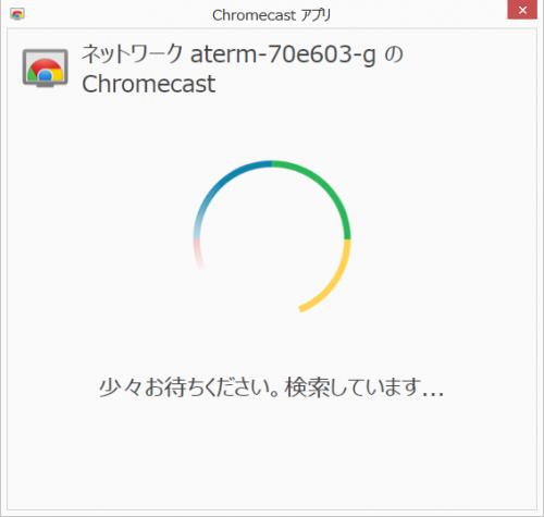 chromecast-chrome-browser6
