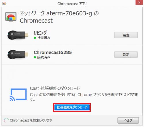 chromecast-chrome-browser7