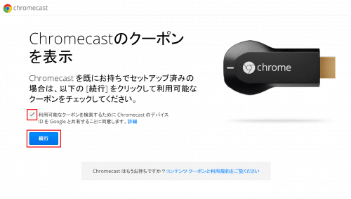 chromecast-coupon1