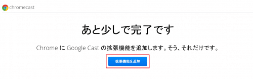 chromecast-coupon2