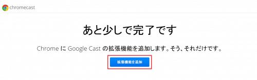 chromecast-coupon2