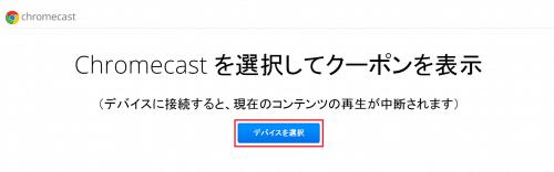 chromecast-coupon3