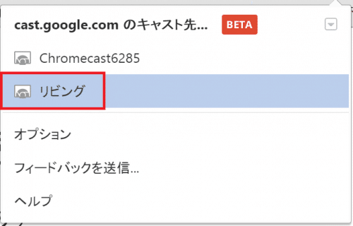 chromecast-coupon4