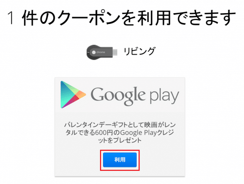 chromecast-coupon5