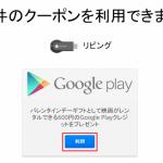 Google、Chromecast所有者に対して600円のGoogle Playクレジットを配布するバレンタインデーギフトを開始。PC・スマホ・タブレットからクーポンを入手する方法。