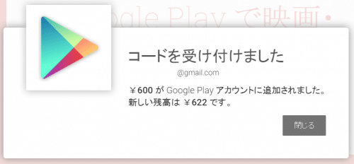 chromecast-coupon7