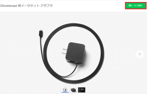 chromecast-ethanet-japan1