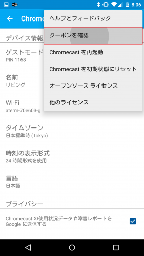 chromecast-google-play-credit-coupon3