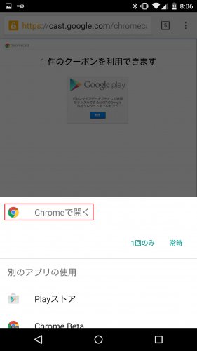 chromecast-google-play-credit-coupon6