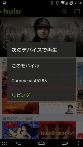 chromecast-hulu-jp2