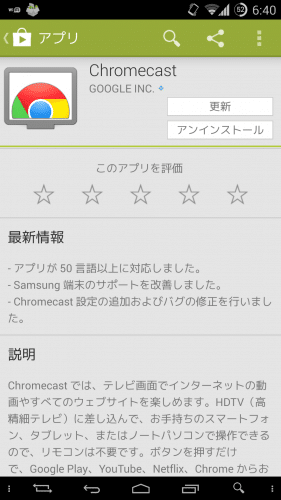 chromecast-japanese1