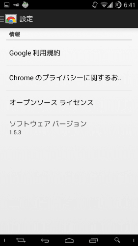 chromecast-japanese4