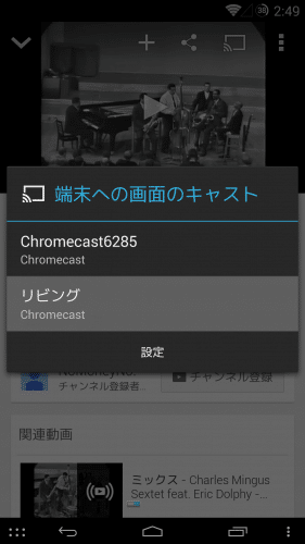 chromecast-mirroring-official2