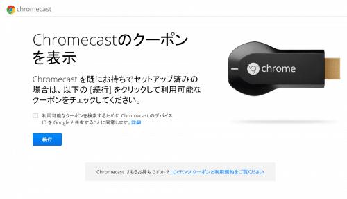 chromecast-movie-rental-free15