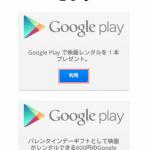 Google、Chromecast所有者に対して映画1本分のレンタルが無料になるキャンペーンを4月19日まで実施。キャンペーン適用方法の紹介。
