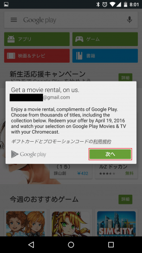 chromecast-movie-rental-free7.1