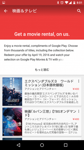 chromecast-movie-rental-free8