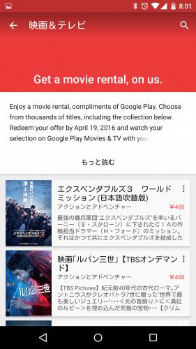 chromecast-movie-rental-free8