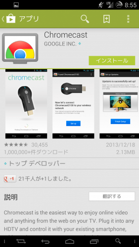 chromecast-review13