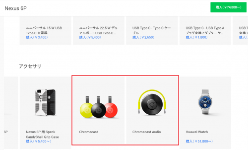 chromecast2015-chromecast-audio-japan1