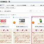 NTT西日本のポイントプログラム「CLUB NTT-West」のたまったポイントで、新型Nexus7(2013)に交換可能。