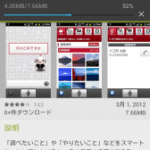 Galaxy Nexus(SC-04D)でしゃべってコンシェルを使う方法。