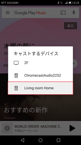 connect-google-home