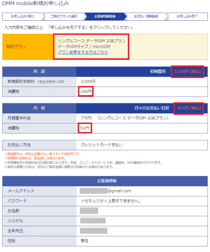 contract-dmm-mobile15
