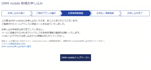 contract-dmm-mobile17