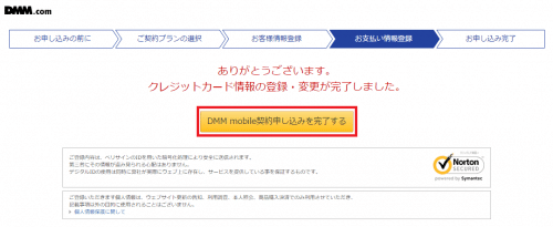 contract-dmm-mobile20
