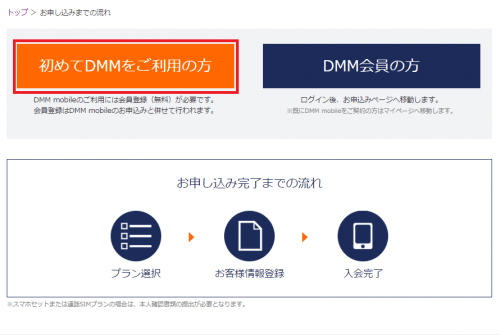 contract-dmm-mobile3