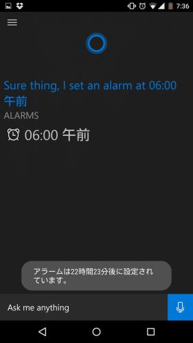 Cortanaではアラームのセットもできる