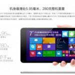 AndroidとWindowsのデュアルブートタブレット「CUBE iWork7双系統版」が発売。薄さ5.95mm、重さ280gのクアッドコアCPUで価格は約10,200円の格安タブレット。