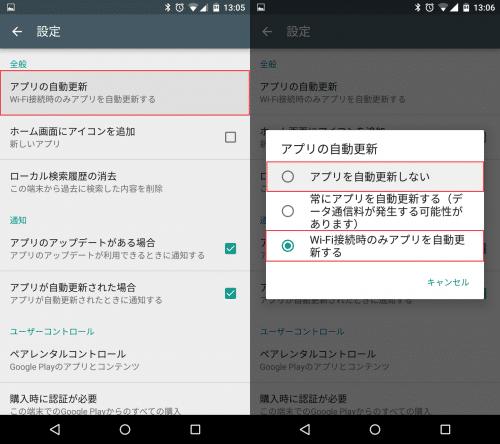 「アプリの自動更新」をタップして「アプリを自動更新しない」か「Wi-Fi接続時のみアプリを自動更新する」を選ぶ